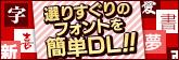 選りすぐりのフォントを簡単DL!!