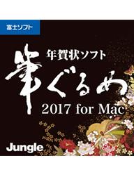 筆ぐるめ 2017 for Mac