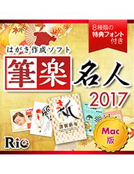 筆楽名人2017 for Mac
