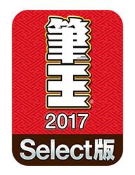 筆王2017 Select版 ダウンロード版