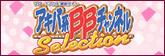 美少女・アニメ・声優までアキバ系には堪らない情報ラジオ番組!