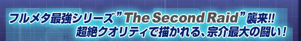 """フルメタ最強シリーズ""""TheSecondRaid""""襲来!!超絶クオリティで描かれる、宗介最大の戦い!"""