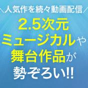 2.5次元ミュージカルや舞台作品が勢ぞろい!!