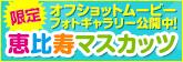 恵比寿マスカッツ オフショットムービー・フォトギャラリー公開中!