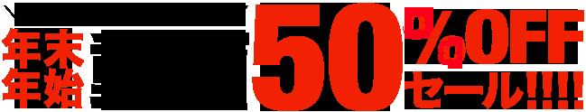 年末年始 動画 50%OFFセール!!