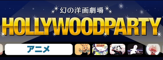 HOLLYWOOD PARTY・アニメ