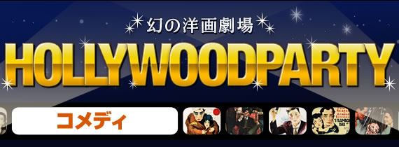 HOLLYWOOD PARTY・コメディ