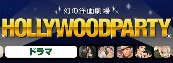 HOLLYWOOD PARTY・ドラマ
