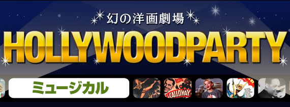 HOLLYWOOD PARTY・ミュージカル