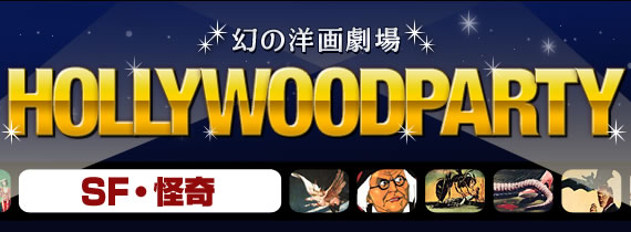 HOLLYWOODPARTY・SF・怪奇