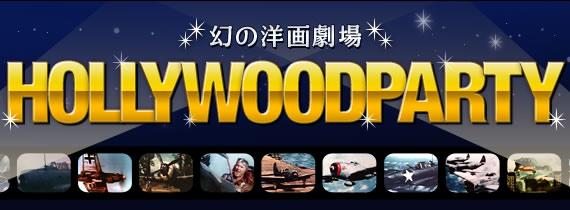HOLLYWOODPARTY・トップページ