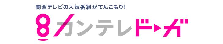 関西テレビの人気番組がてんこもり! 関西テレビおんでま