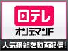 日テレの人気番組を動画配信!