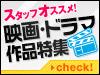 """スタッフオススメの""""映画・ドラマ""""作品を大特集!"""