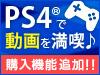 PlayStation®4で高画質動画を満喫しよう!