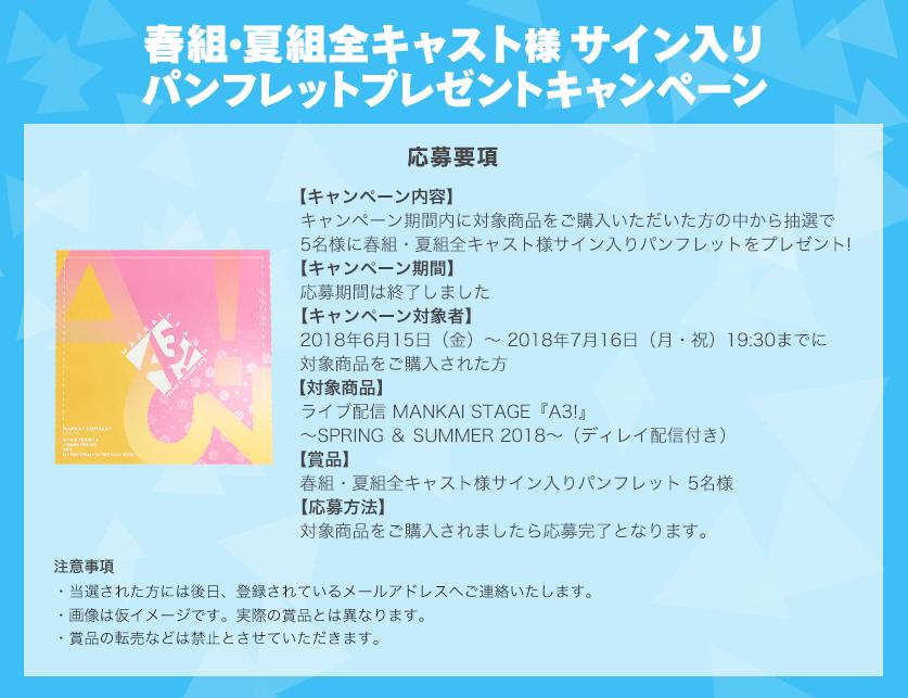 春組・夏組全キャスト様サイン入りパンフレットプレゼントキャンペーン