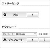 再生・ダウンロードボタンの画像