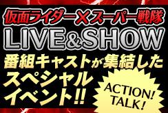 「仮面ライダー×スーパー戦隊 LIVE&SHOW」好評配信中!