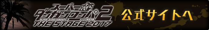 スーパーダンガンロンパ2 THE STAGE 2017 公式サイトへ