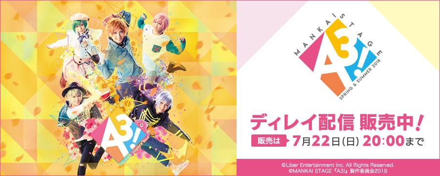 【ディレイ告知・販売】MANKAI STAGE『A3!』~SPRING & SUMMER 2018~