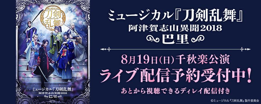 【ライブ予約】ミュージカル『刀剣乱舞』 ~阿津賀志山異聞2018 巴里~