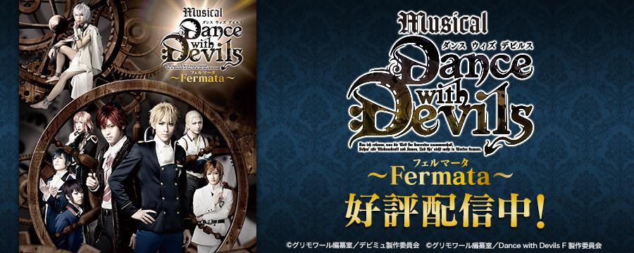 ミュージカル「Dance with Devils~Fermata~」