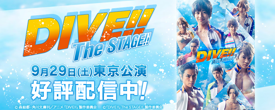 『DIVE!!』The STAGE!! アーカイブ販売