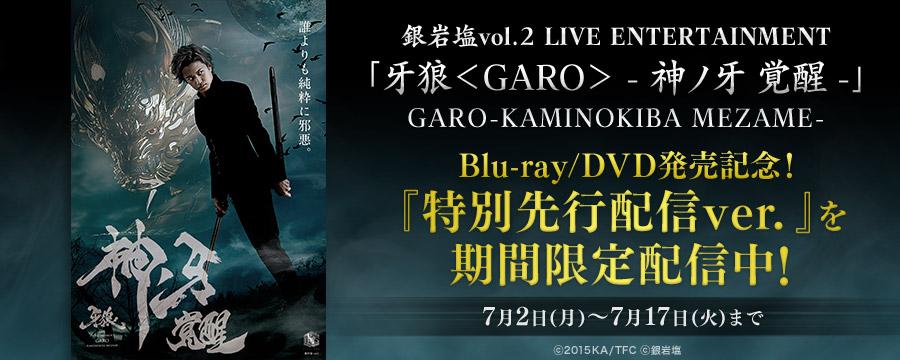 銀岩塩vol.2 LIVE ENTERTAINMENT「牙狼<GARO> - 神ノ牙 覚醒 -」GARO-KAMINOKIBA MEZAME -