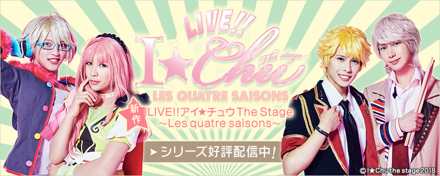 LIVE!! アイ★チュウ The Stage~Les quatre saisons~