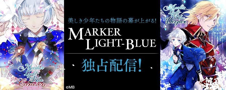 マーカライト・ブルーシリーズ