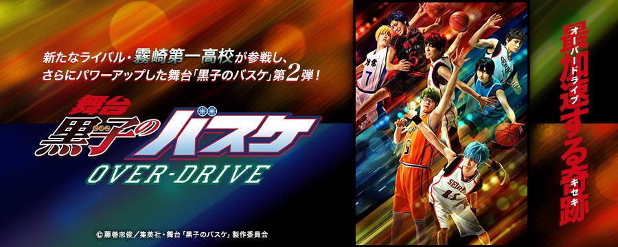 舞台「黒子のバスケ」 OVER-DRIVE