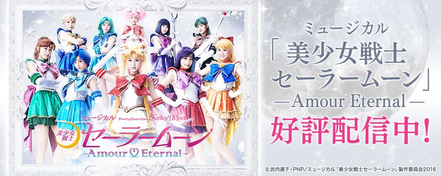 ミュージカル「美少女戦士 セーラームーン」-Amour Eternal-
