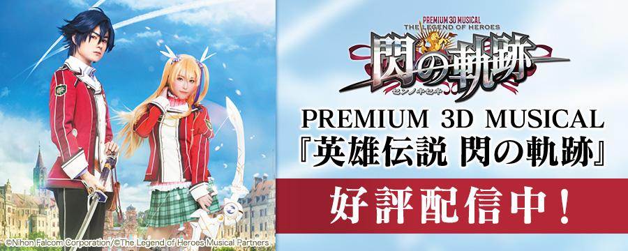 PREMIUM 3D MUSICAL『英雄伝説 閃の軌跡』