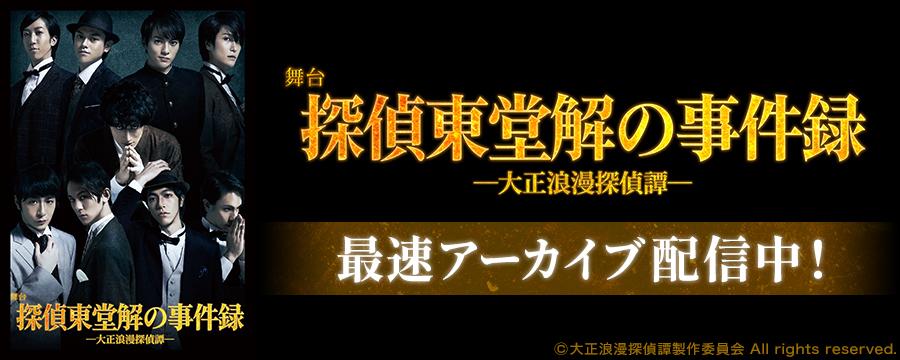 【最速アーカイブ】「探偵東堂解の事件録-大正浪漫探偵譚-」