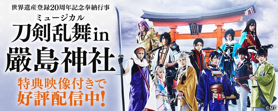 ミュージカル『刀剣乱舞』 in厳島神社