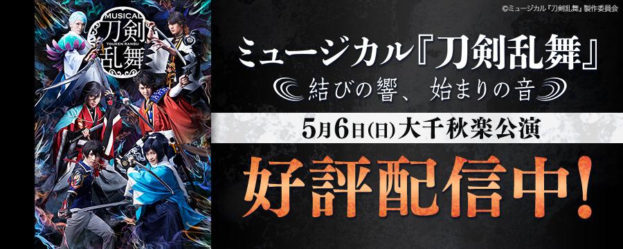 【アーカイブ販売】ミュージカル『刀剣乱舞』 ~結びの響、始まりの音~