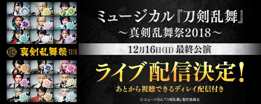 【ティザー】ミュージカル『刀剣乱舞』 ~真剣乱舞祭2018~