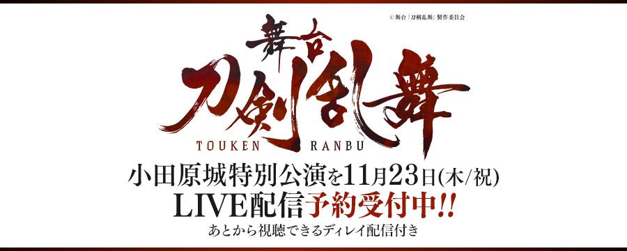 舞台『刀剣乱舞』小田原城 特別公演ライブ配信