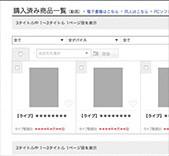 「購入済商品一覧(動画)」の画像