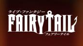 ライブ・ファンタジー「FAIRY TAIL」