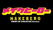 舞台「メイクヒーロー」