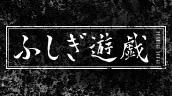 『ふしぎ遊戯』