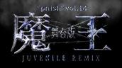 舞台版『魔王 JUVENILE REMIX』