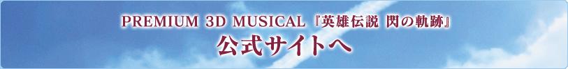 PREMIUM 3D MUSICAL 『英雄伝説 閃の軌跡』 公式サイトへ