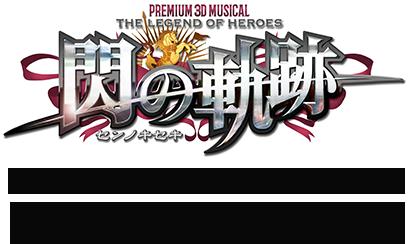 PREMIUM 3D MUSICAL 『英雄伝説 閃の軌跡』