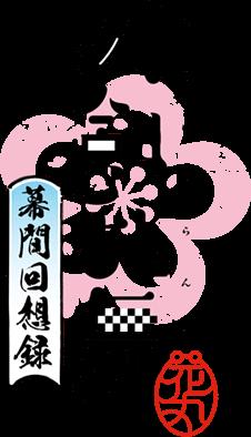 刀剣乱舞-花丸- 幕間回想録
