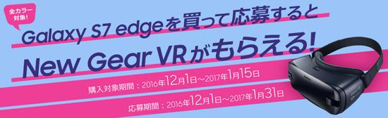 Galaxy S7 edgeを買って応募すると NEW  Gear VRがもらえる!