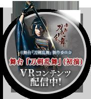 舞台『刀剣乱舞』VRコンテンツ配信中!