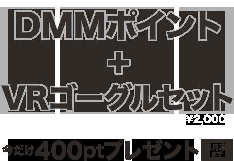 DMMポイント+VRゴーグルセット 今だけ400ptプレゼント 1月末まで