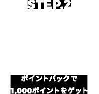 STEP.2 ポイントバックで1,000ポイントをゲット